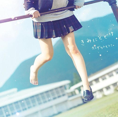 Downloads Kimi Ni Todoke OP Single